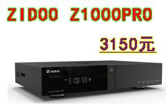 站(zhan)長強烈推薦(jian) 芝杜(du)Z1000PRO4K藍光機 送8000G電影