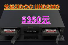芝杜(du)ZIDOO UHD2000播放(fang)器(qi) 8000G高(gao)清電影