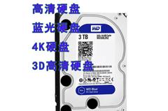 3T西數4K UHD 高(gao)清電影硬(ying)盤(pan)拷貝