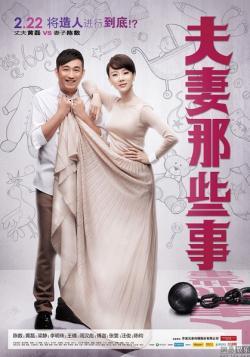 Fu Qi Na Xie Shi,中剧《夫妻那些事》[黄磊 陈数]34集全集(720P)