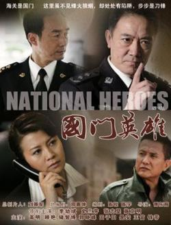 DragonTV National Heroes ,中剧《国门英雄 》[李幼斌,史兰芽,张志坚,施京明]35集全集(720P)