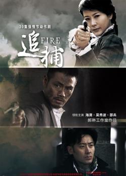 Zhui Bu ,中剧《追捕》[海清 吴秀波 邵兵]30集全集(720P)