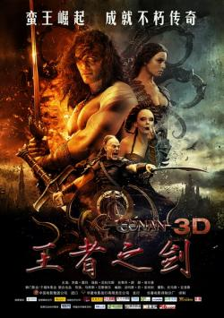Conan The Barbarian,蛮王柯南,野蛮人柯南,王者之剑[左右半宽3D](720P)