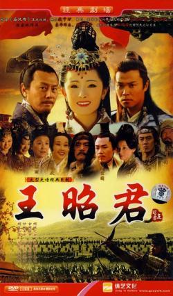 Wang Zhao Jun,中剧《王昭君》31集全集(720P)