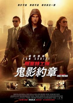 Mission Impossible:host Protocol,碟中谍4:幽灵协议,职业特工队4(蓝光原版)