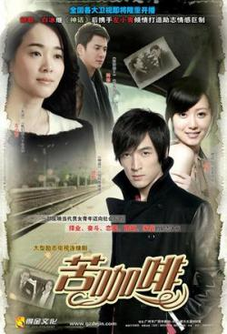 Ku Ka Fei,中剧《苦咖啡》[白冰 胡歌 左小青]28集全集(720P)