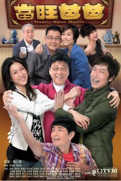 Daddy Good Deeds,港剧《当旺爸爸》20集全集(720P)