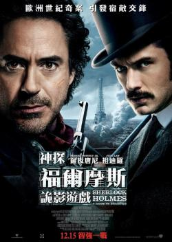 Sherlock Holmes A Game of Shadows,大侦探福尔摩斯2:诡影游戏(蓝光原版)