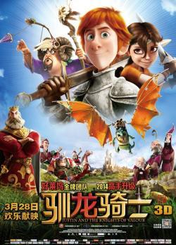Justin and the Knights of Valour,驯龙骑士,天平与剑,渣斯汀大任务(720P)