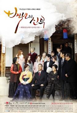 Bride of the Century,韩剧《百年的新娘》16集全集(720P)