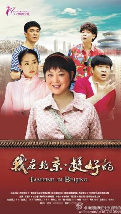 I am Fine In BeiJing,中剧《我在北京,挺好的》37集全集(720P)