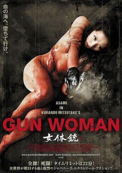 Gun Woman,女体銃(720P)
