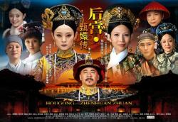 DragonTV Zhen Huan Zhuan ,中剧《甄嬛传》76集全集[孙俪,陈建斌,蔡少芬,李东学](720P)