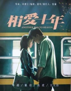 HunanTV Ten Years Of Love,中剧《相爱十年》35集全集(720P)