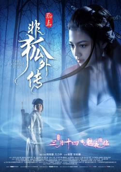 The Extreme Fox,聊斋·非狐外传,非狐外传[方力申,周秀娜](720P)