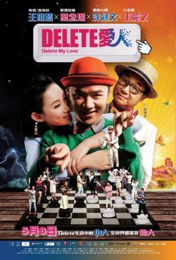 CCTV6 Delete My Love,央视电影:百变爱人(蓝光原版)