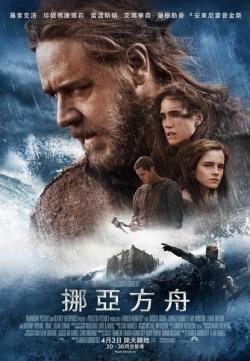 Noah,诺亚方舟:创世之旅[3D版](蓝光原版)