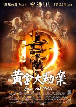 Guns and Roses ,黄金大劫案,宁浩力作(720P)
