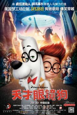 Mr Peabody And Sherman,天才眼镜狗(720P)