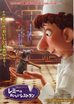 Ratatouille,料理鼠王,蔬菜杂烩,五星级大鼠[3D版](蓝光原版)