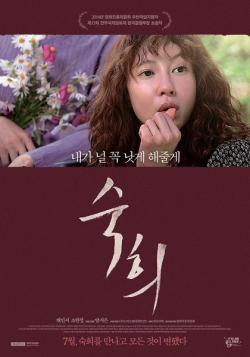 Sookhee,淑熙[韩影] [19禁](720P)