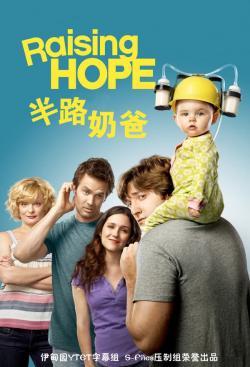 Raising Hope S01,美剧《家有小鬼,半路奶爸,希望之心》第一季22集全集(720P)