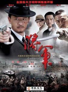 General ,中剧《将军》39集全集(720P)