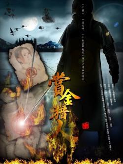 Shang Jin Lie Ren ,中剧《赏金猎人》24集全集(720P)