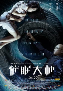 The Great Hypnotist,催眠大师(720P)