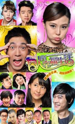 JSTV Jiong,中剧《囧人的幸福生活》32集全集(720P)