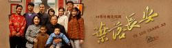BTV Ye Luo Chang An,中剧《叶落长安》40集全集720P)