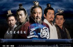 HDJ Three Kingdoms,中剧《新三国》 (第1-85集完)(720P)