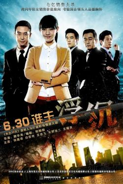 BTV Ups And Down ,中剧《浮沉》30集全集(720P)