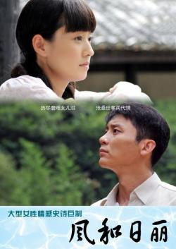 DragonTV Feng He Ri Li,中剧《风和日丽》35集全集(720P)
