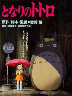My Neighbor Totoro,龙猫,隔壁的特特罗(720P)