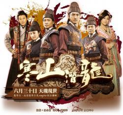 HDJ Ghost Dragon of Cold Mountain,港剧《寒山潜龙》30集全集(720P)