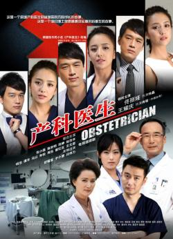 BTV Obstetrician Complete,中剧《产科医生》42集全集(720P)