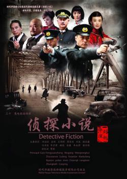 Detective Fiction ,中剧《侦探小说》30集全集(720P)
