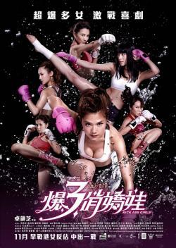 Kick Ass Girls,爆3俏娇娃[超爆多女 激战喜剧](蓝光原版)
