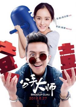 The Breakup Guru,分手大师[邓超,杨幂,孙俪,柳岩](720P)