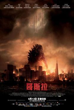 Godzilla,哥斯拉[史上最强怪兽经典重袭 兽王归来 毁天灭地 ][3D版](蓝光原版)