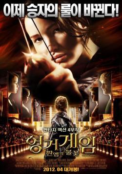 The Hunger Games,饥饿游戏[最爱的詹妮弗劳伦斯][美国版的大逃杀](蓝光原版)