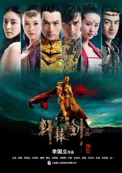 HunanTV Xuan Yuan Jian,中剧《轩辕剑》36集全集(720P)