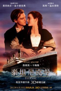 Titanic 1997 3D,泰坦尼克号,铁达尼号(蓝光原版)