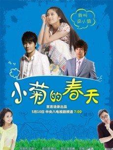 CCTV Xiao Ju De Chun Tian,中剧《小菊的春天》35集全集(720P)