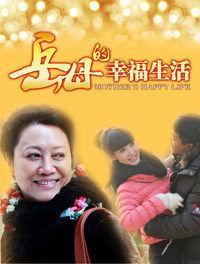 BTV Mothers Happy Life,中剧《岳母的幸福生活》32集全集(720P)