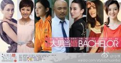 The Bachelor,中剧《大男当婚》30集全集(720P)