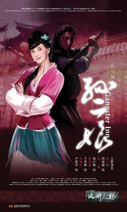 Sun Er Niang,母夜叉孙二娘(720P)