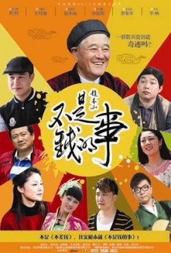 Bu Shi Qian De Shi,中剧《不是钱的事》38集全集(720P)