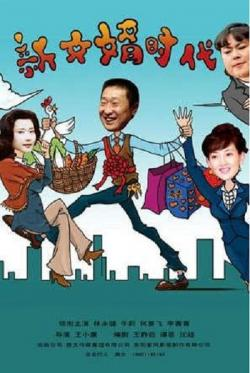 BTV Xin Nv Xu Shi Dai,中剧《新女婿时代》34集全集(720P)